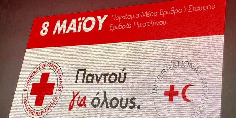 Εορτασμός παγκόσμιας ημέρας Ερυθρού Σταυρού και Ερυθράς Ημισελήνου 1