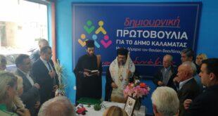 Αγιασμός στο εκλογικό κέντρο του Θανάση Βασιλόπουλου