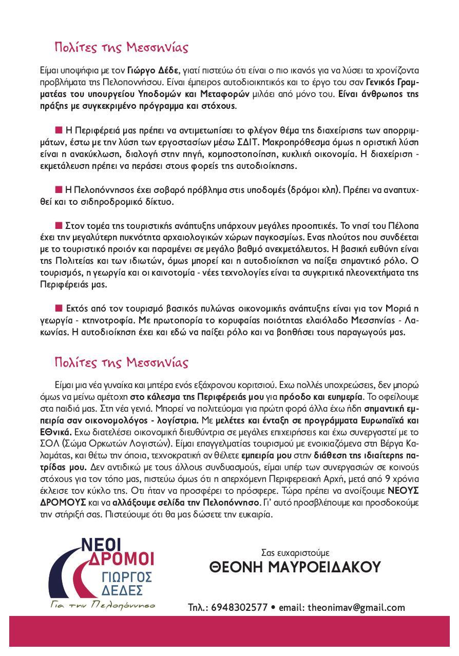 Μαυροειδάκου Θεόνη: Υποψηφία Περιφερειακή Σύμβουλος με τον Γιώργο Δέδε