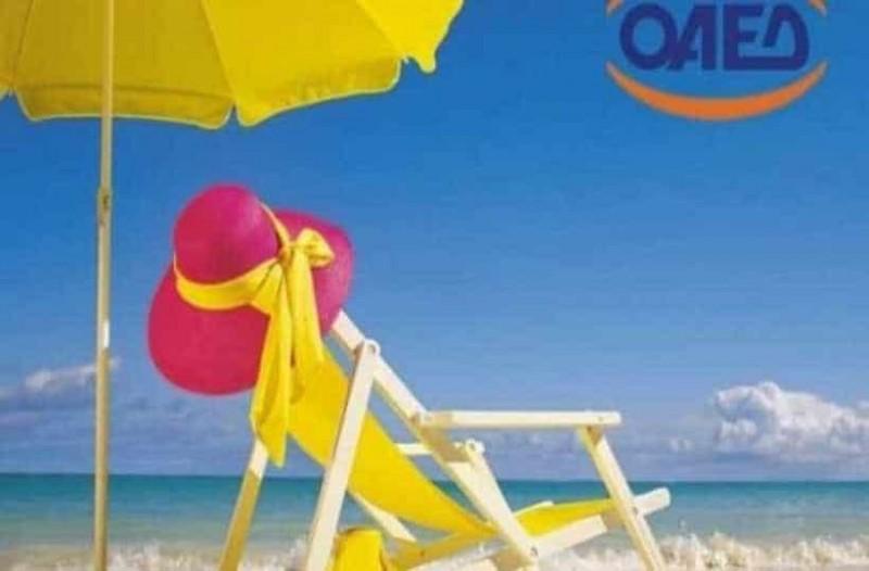 ΟΑΕΔ Κοινωνικός τουρισμός 2019: Το προνόμιο των δωρεάν διακοπών! 1