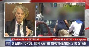 o Αντώνης Κατσάς δικηγόρος των πέντε κατηγορουμένων στο star!