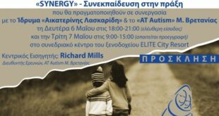 ELITE CITY RESORT: «Synergy – Συνεκπαίδευση στην πράξη»