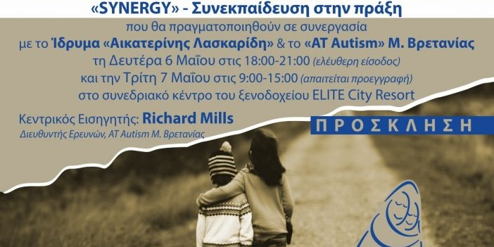 ELITE CITY RESORT: «Synergy - Συνεκπαίδευση στην πράξη» 1