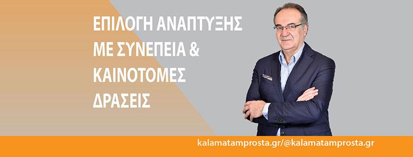 Καλαμάτα Μπροστά - Βασίλης Κοσμόπουλος