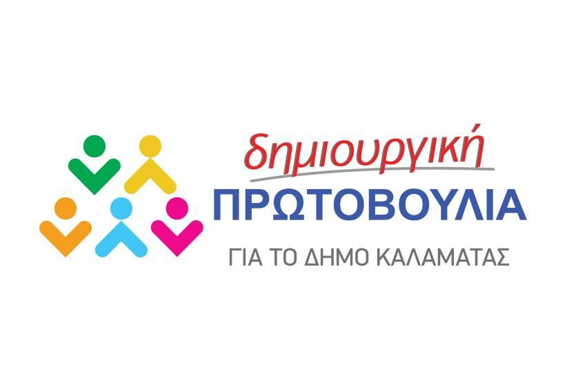 Δημιουργική Πρωτοβουλία για το Δήμο Καλαμάτας