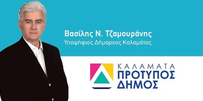 Βασίλης Τζαμουράνης -Πρότυπος Δήμος -15 προτάσεις