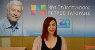 Νίνα Δράκου: Υπ Περιφερειακή Σύμβουλος με το Συνδυασμό ΝΕΑ ΠΕΛΟΠΟΝΝΗΣΟΣ