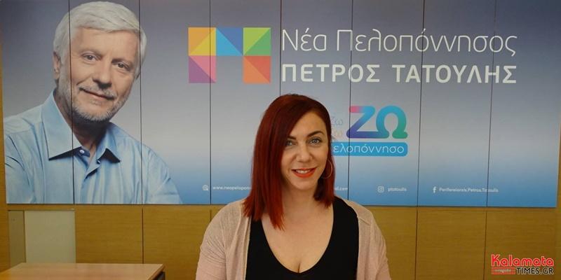 Νίνα Δράκου: Υπ Περιφερειακή Σύμβουλος με το Συνδυασμό ΝΕΑ ΠΕΛΟΠΟΝΝΗΣΟΣ 28