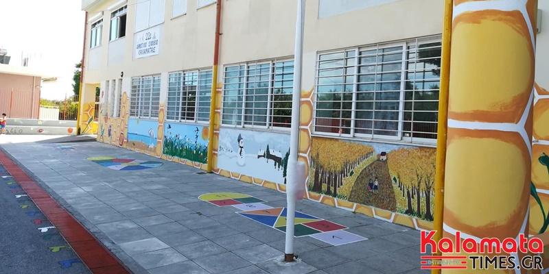 22ο Δημοτικό Σχολείο Καλαμάτας