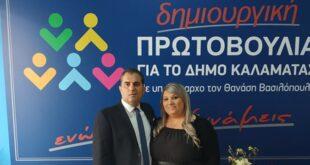 Κωνσταντίνα Πολυμενέα: Υπ. Δημοτική Σύμβουλος με τον Θ. Βασιλόπουλο