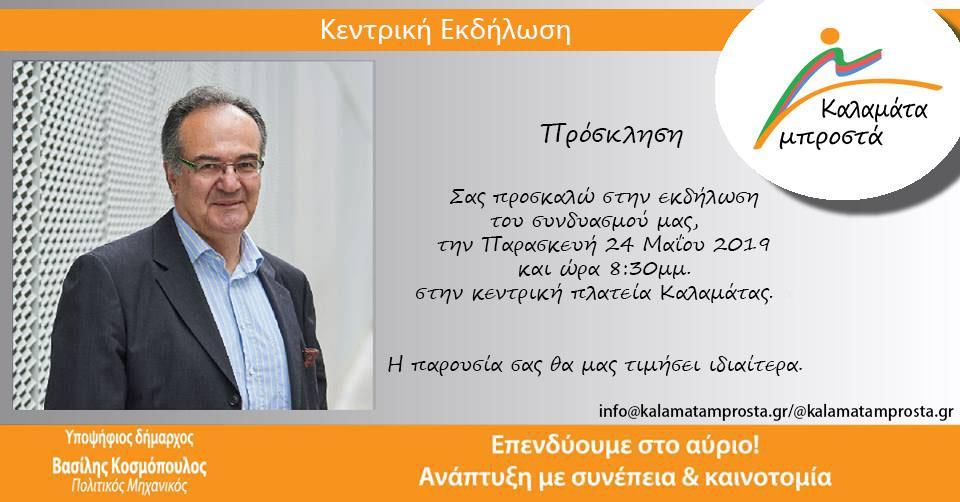 Χρόνια πολλά στον υποψήφιο Δήμαρχο Καλαμάτας Βασίλη Κοσμόπουλο 3