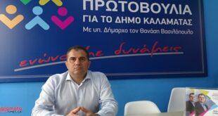 υποψήφιος δήμαρχος Καλαμάτας Θανάσης Βασιλόπουλος