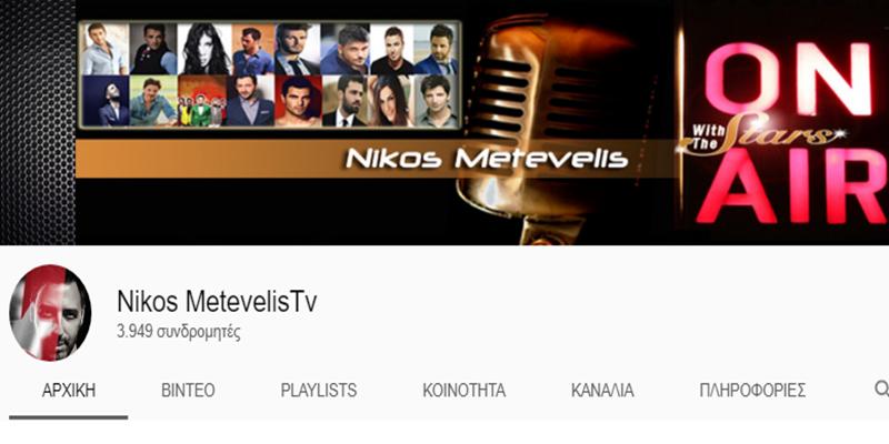 Καλαμάτα: Το Καναλι του  Νίκου Μετεβελή στο YouTube σαρωσε…