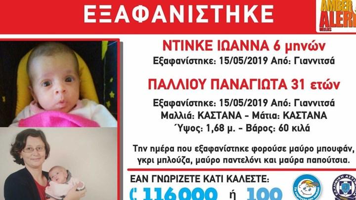 Συναγερμός στις Αρχές - Εξαφανίστηκε μητέρα μαζί με το έξι μηνών μωρό της 1