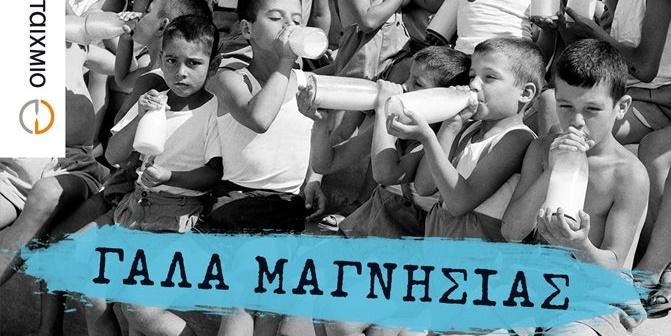 «Γάλα Μαγνησίας» Εκδήλωση - παρουσίαση του νέου μυθιστορήματος του Κώστα Ακρίβου 1