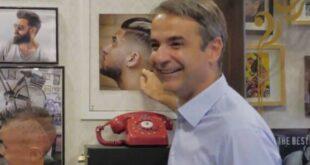 Η επική ατάκα του Κυριάκου σε κουρείο: «Δεν πιστεύω να τα παίρνετε… ΣΥΡΙΖΑ»