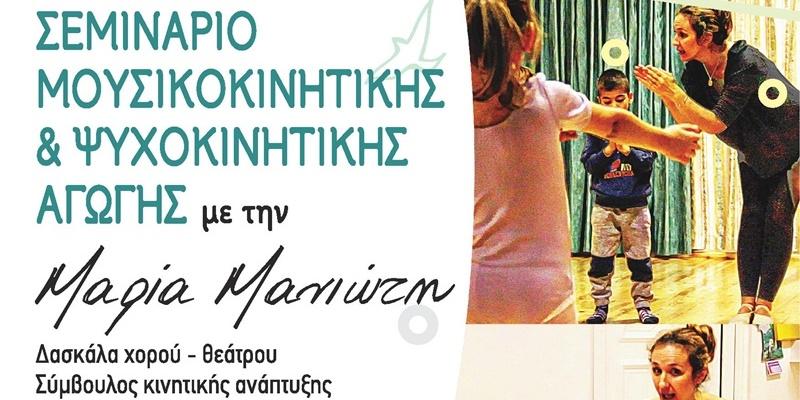 Σεμινάριο με τη Μαρία Μανιώτη στη Δημοτική Σχολή Χορού Καλαμάτας 1