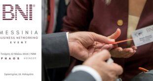 Δημιουργείται η πρώτη επιχειρηματική ομάδα ΒΝΙ στην Καλαμάτα