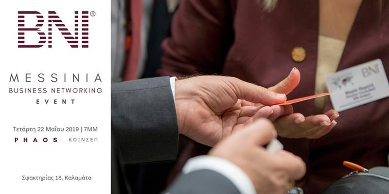 Δημιουργείται η πρώτη επιχειρηματική ομάδα ΒΝΙ στην Καλαμάτα 1
