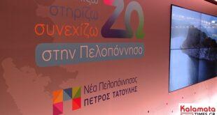 Πέτρος Τατούλης: Ηχηρό μήνυμα νίκης από την Μεσσηνία!