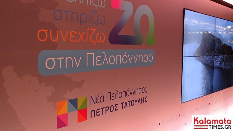 Πέτρος Τατούλης: Ηχηρό μήνυμα νίκης από την Μεσσηνία! 1