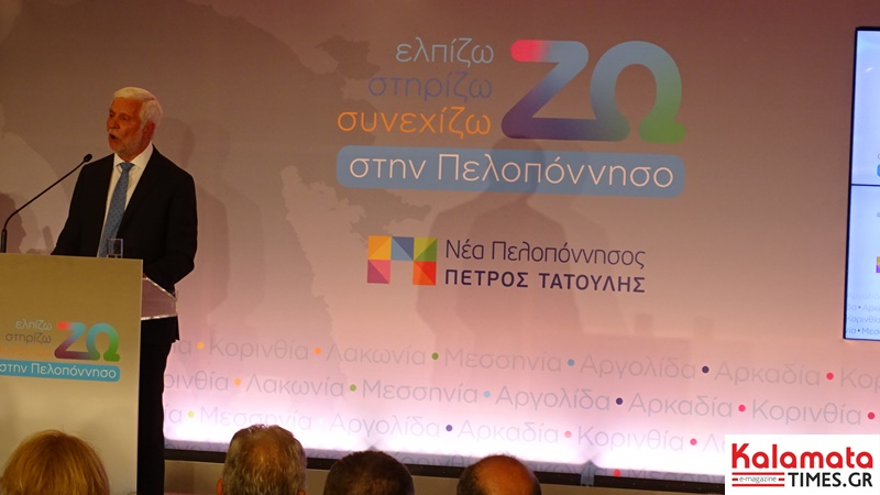 Μεγαλειώδης συγκέντρωση ο Πέτρος Τατούλης στην Αθήνα και στο Divani Caravel 18