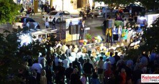 Βασίλης Κοσμόπουλος: Ομιλία με όραμα και οδηγό την αγάπη για την Καλαμάτα (photos)
