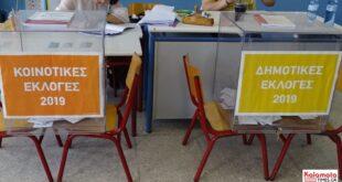 Η μετάδοση των αποτελεσμάτων θα γίνει μετά από τη λήξη της ψηφοφορίας