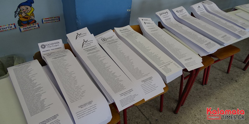 LIVE τα αποτελέσματα των εκλογών στο kalamatatimes.gr 27