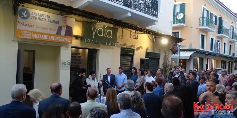 Ο Μιχάλης Αντωνόπουλος εγκαινίασε το εκλογικό του κέντρο 47