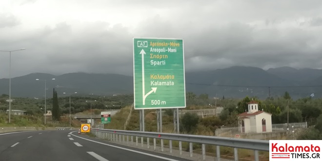 Κυκλοφοριακές ρυθμίσεις στον Αυτοκινητόδρομο Κόρινθος- Τρίπολη- Καλαμάτα και Λεύκτρο- Σπάρτη, λόγω εκτέλεσης εργασιών 8