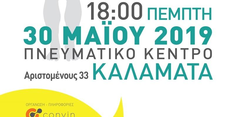 Καλαμάτα: «Ανοιχτή Εκδήλωση για τις Ρευματοπάθειες στον 21ο αιώνα» 7
