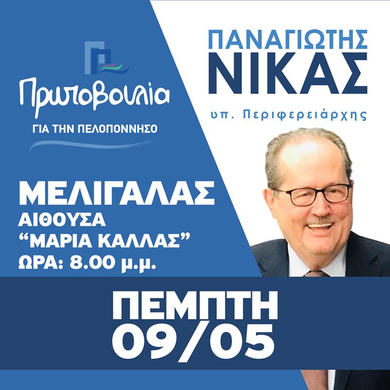 ΠΑΝΑΓΙΩΤΗΣ ΝΙΚΑΣ ΣΤΟ ΜΕΛΙΓΑΛΑ
