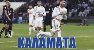 Real Madrid Foundation Clinics 21-24 Ιουνίου στην Καλαμάτα