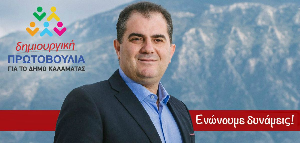 Θανάσης Βασιλόπουλος και οι υποψήφιοι του συνδυασμού εύχονται στηνΜαύρη Θύελλακαλή επιτυχία