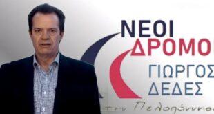 Ο Γιώργος Δέδες εγκαινιάζει το εκλογικό του κέντρο στην Καλαμάτα