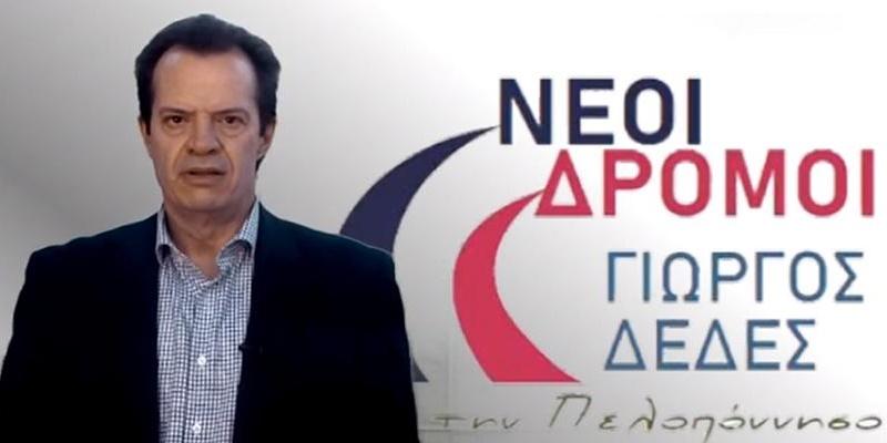 Ο Γιώργος Δέδες εγκαινιάζει το εκλογικό του κέντρο στην Καλαμάτα 10