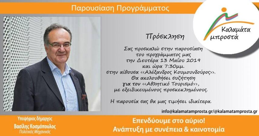 Βασίλης Κοσμόπουλος παρουσιάζει το πρόγραμμα του συνδυασμού