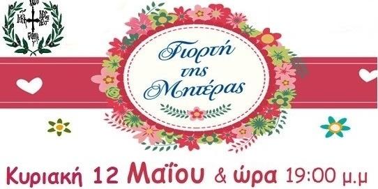 Η Ιερά Μητρόπολη Μεσσηνίας τιμά τη γιορτή της Μητέρας