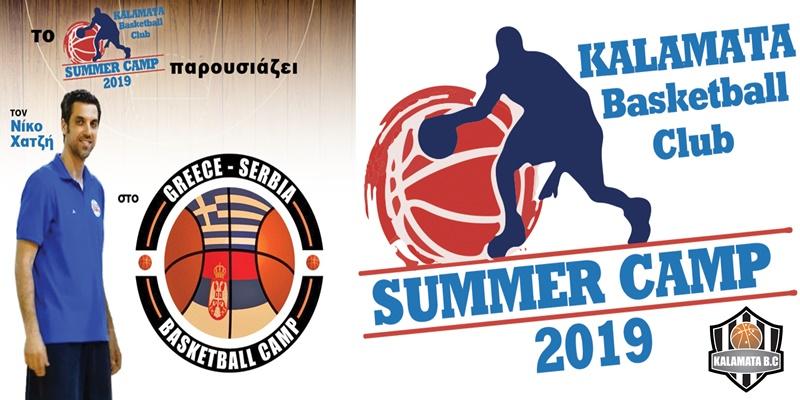 Kalamata Basketball Club Summer Camp 2019 - Δηλώστε συμμετοχή 20