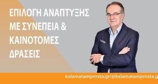 Επίσκεψη Κοσμόπουλου στην Βιομηχανική Περιοχή, στόχος η ανάπτυξη των επιχειρήσεων