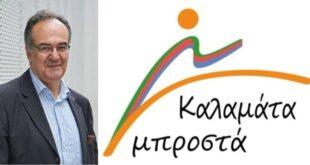 Βασίλης Κοσμόπουλος: To προεκλογικό σποτ του υποψηφίου Δημάρχου Καλαμάτας