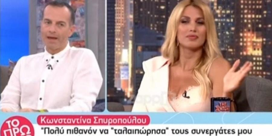 Χαμός στο Πρωινό με την Κωνσταντίνα Σπυροπούλου 5