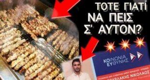 Ο Σουβλάκης: Υποψήφιος δημοτικός σύμβουλος έγινε viral για το προφανές