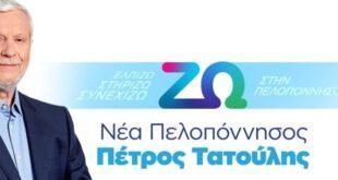 Πέτρος Τατούλης: «Κατάκτηση η περιφερειακή συνείδηση»