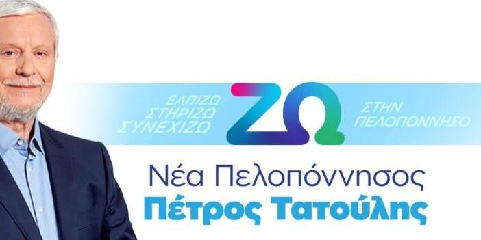 Πέτρος Τατούλης: «Κατάκτηση η περιφερειακή συνείδηση» 1