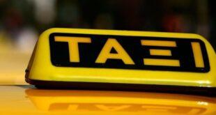 Ταξί Ιστότοπος για τις καταγγελίες των επιβατών