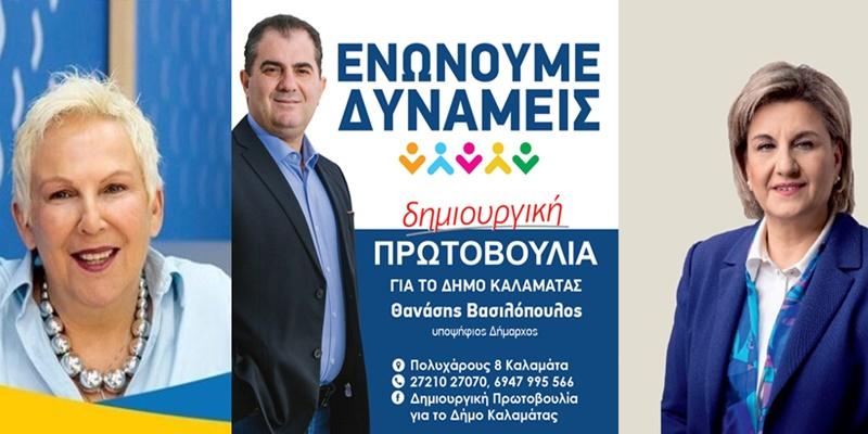 Θ. Βασιλόπουλος: Ενώνουμε δυνάμεις με Ελένη  Αλειφέρη και Μαρία Οικονομάκου 19
