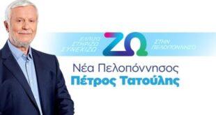 Νέα Πελοπόννησος- Πέτρος Τατούλης