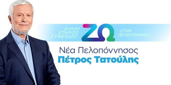 """""""Νέα Πελοπόννησος- Πέτρος Τατούλης"""" Οι υποψήφιοι του συνδυασμού! 26"""